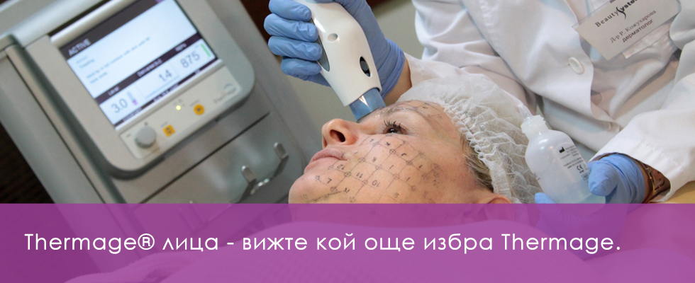 Thermage лица